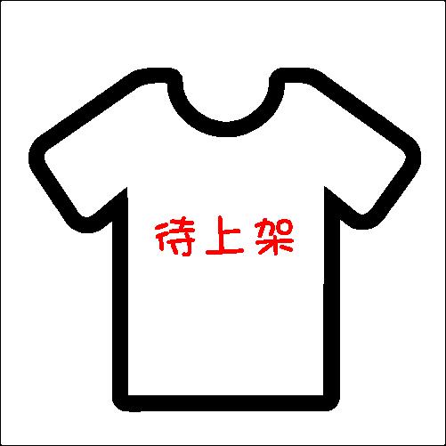 [待上架] 衣服